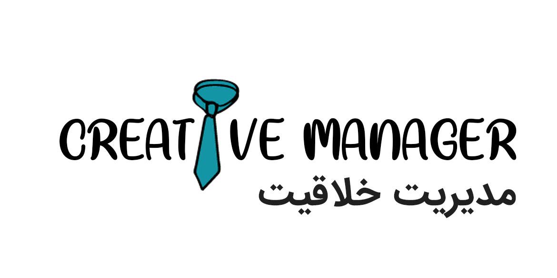 مدیریت خلاقیت